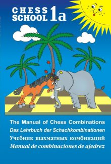 Manual of Chess Combinatios 1a - Russian Chess House
