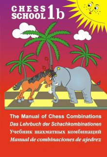 Manual of Chess Combinatios 1b - Russian Chess House