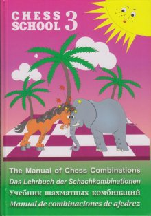 Manual of Chess Combinatios 3 - Russian Chess House