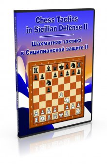Chess Tactics in Sicilian Defense II